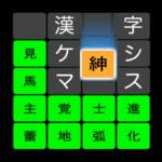 漢字ケシマス【用意された漢字を全て消していこう。小学・中学レベル〜漢検1級レベルまで】 3.58 APK (MOD, Unlimited Money)