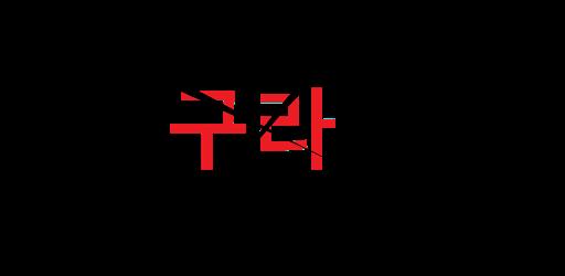[Released] 구라탐지기
