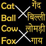 English to Hindi Word Matching v2.2 MOD APK download