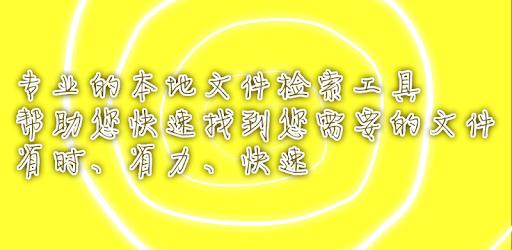 [apk_updated] 嗖嗖虾-无广告BT种子磁力搜索工具