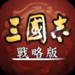 三國志・戰略版 MOD APK1.2.5