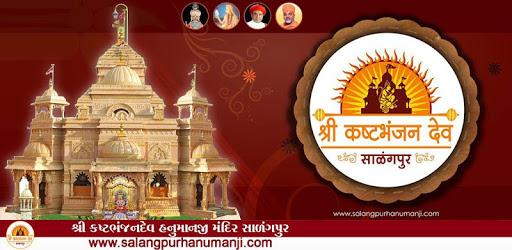 [apk_updated] Salangpur Hanumanji
