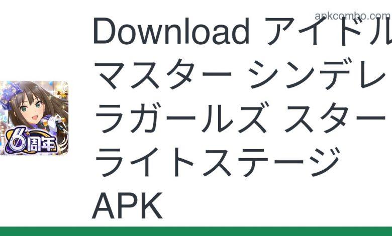 Download アイドルマスター シンデレラガールズ スターライトステージ APK