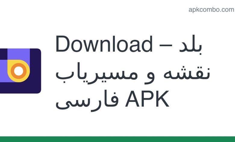 Download بلد – نقشه و مسیریاب فارسی APK for Android (Free)