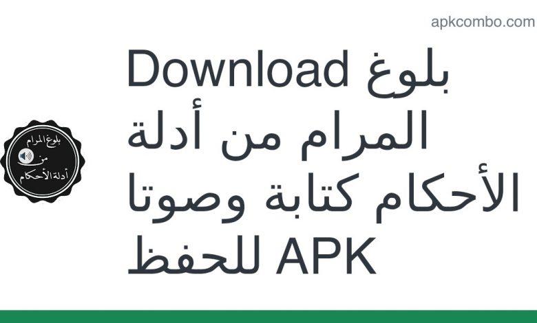Download بلوغ المرام من أدلة الأحكام كتابة وصوتا للحفظ APK