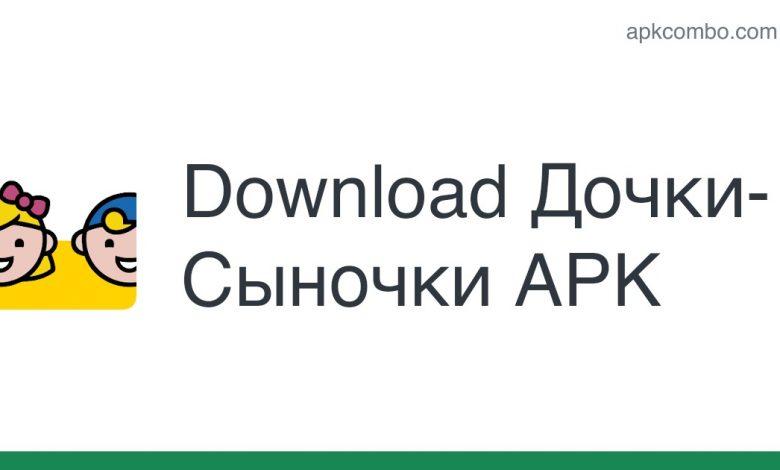 Download Дочки-Сыночки APK - Latest Version