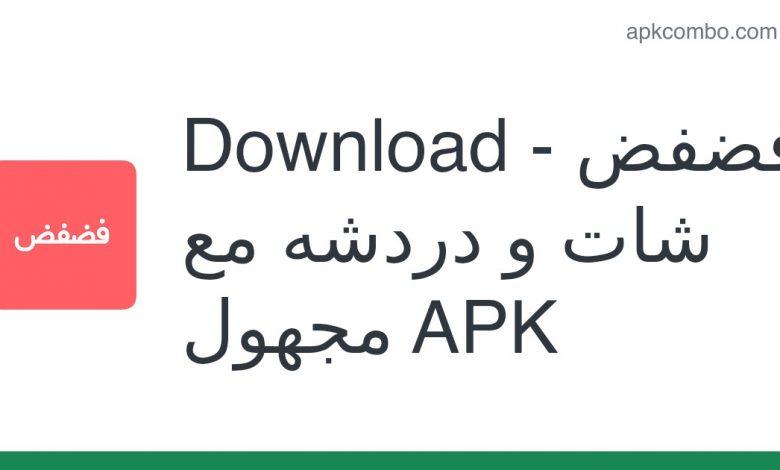 Download فضفض - شات و دردشه مع مجهول APK
