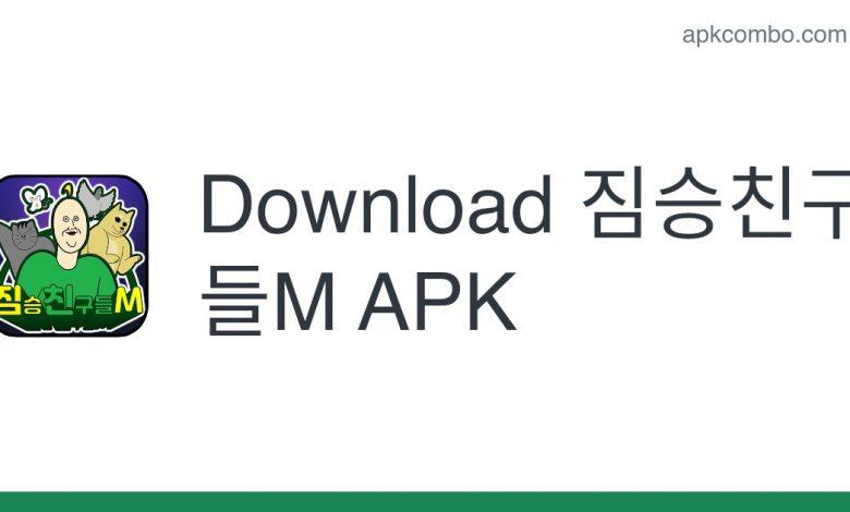 Download 짐승친구들M APK - Latest Version