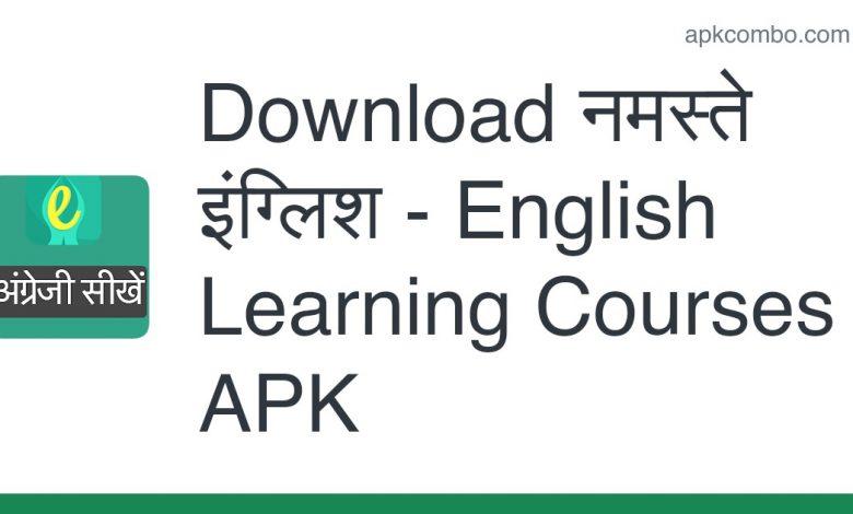Download नमस्ते इंग्लिश - English Learning Courses APK