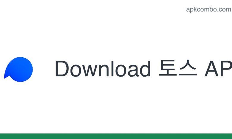 Download 토스 APK - Latest Version