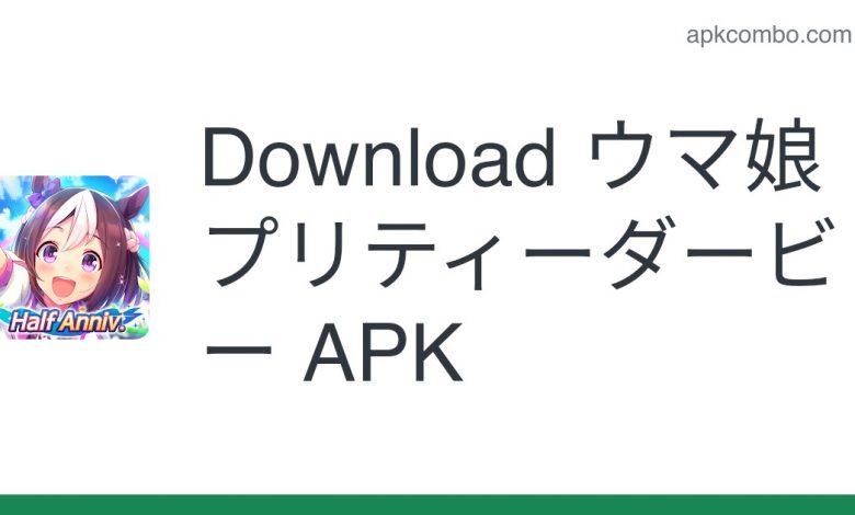 Download ウマ娘 プリティーダービー APK - Latest Version