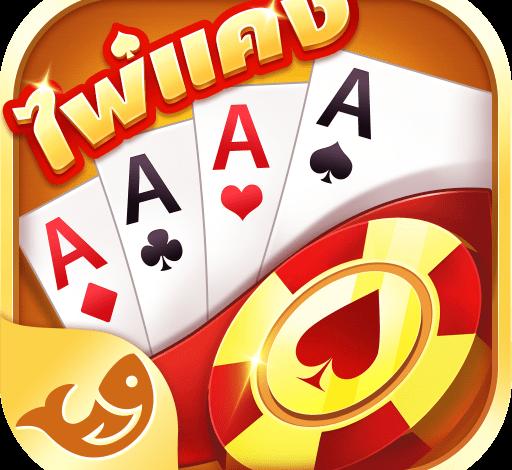 ไพ่แคง-รวมดัมมี่dummy เก้าเก ป๊อกเด้ง เกมไพ่ฟรี 2.2.1 MOD APK (unlimited Money) for android