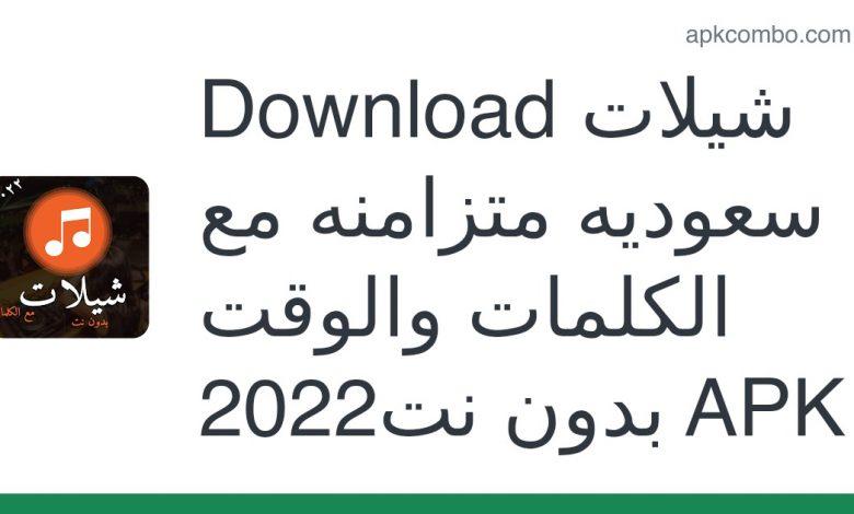 Download شيلات سعوديه متزامنه مع الكلمات والوقت بدون نت2022 APK