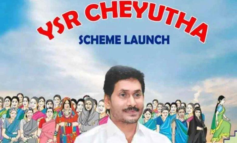 How To Apply Online In YSR Cheyutha Scheme 2021? MPNRC