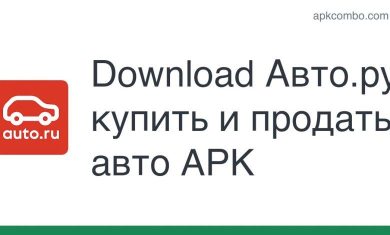 Download Авто.ру: купить и продать авто APK