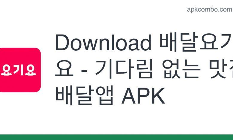 [apk_updated] 배달요기요 - 기다림 없는 맛집 배달앱