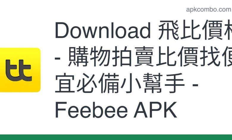 Download 飛比價格 - 購物拍賣比價找便宜必備小幫手 - Feebee APK