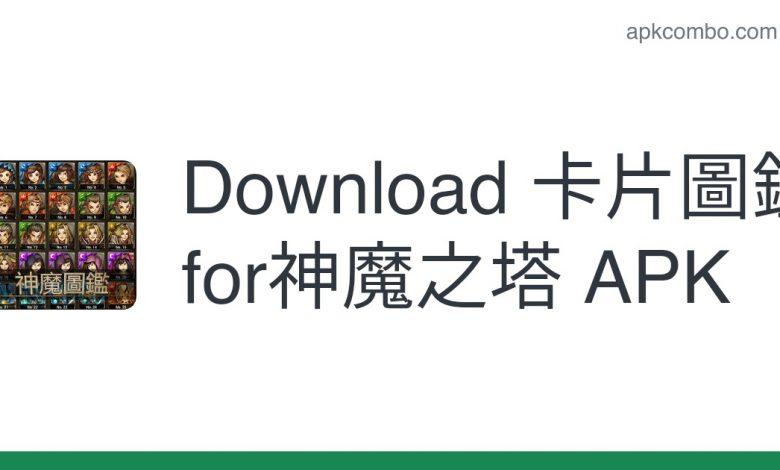 [apk_updated] 卡片圖鑑for神魔之塔