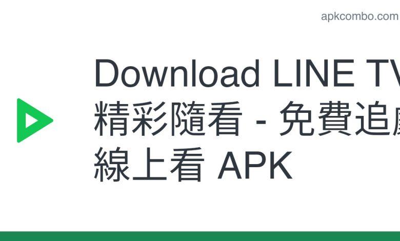 Download LINE TV 精彩隨看 - 免費追劇線上看 APK