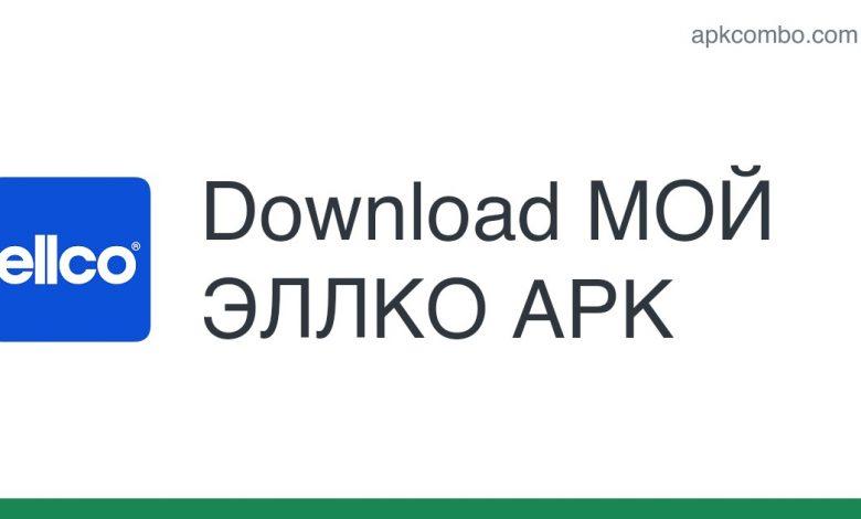 [apk_updated] МОЙ ЭЛЛКО