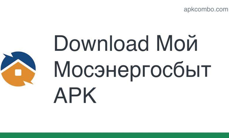 Download Мой Мосэнергосбыт APK - Latest Version