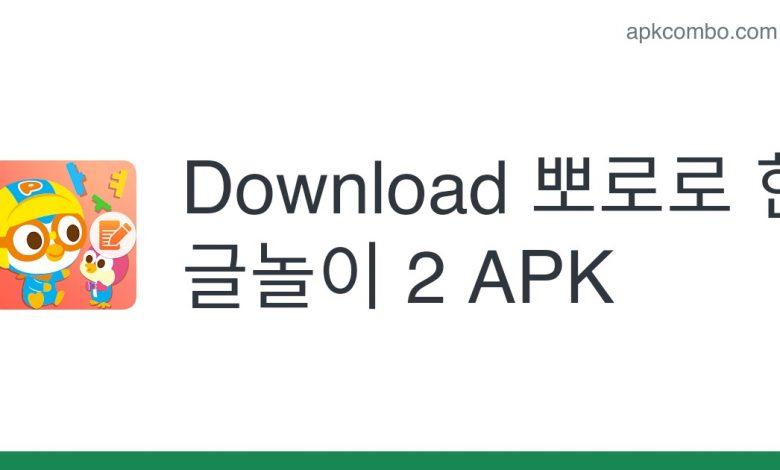 Download 뽀로로 한글놀이 2 APK
