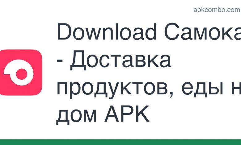 Download Самокат - Доставка продуктов, еды на дом APK