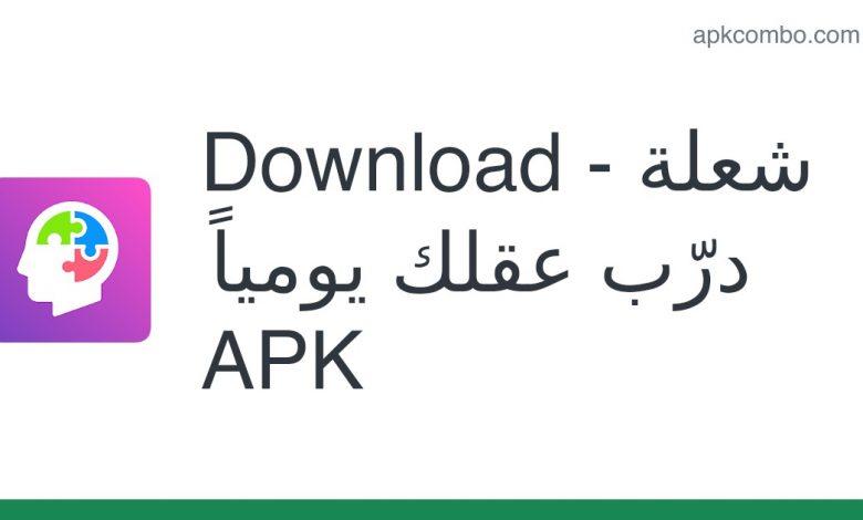 Download شعلة - درّب عقلك يومياً APK
