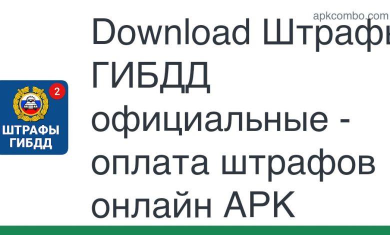 Download Штрафы ГИБДД официальные - оплата штрафов онлайн APK