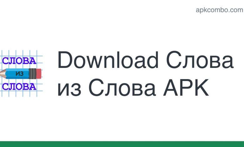 Download Слова из Слова APK