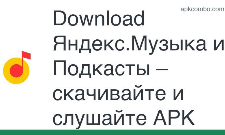 Download Яндекс.Музыка и Подкасты – скачивайте и слушайте APK
